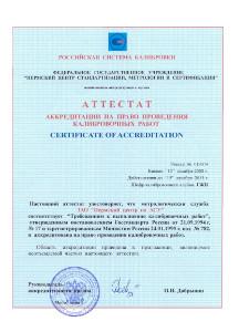 Аттестат аккредитации на право проведения  калибровочных работ