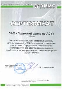 """Сертификат сервисного центра группы компаний """"Эмис"""""""